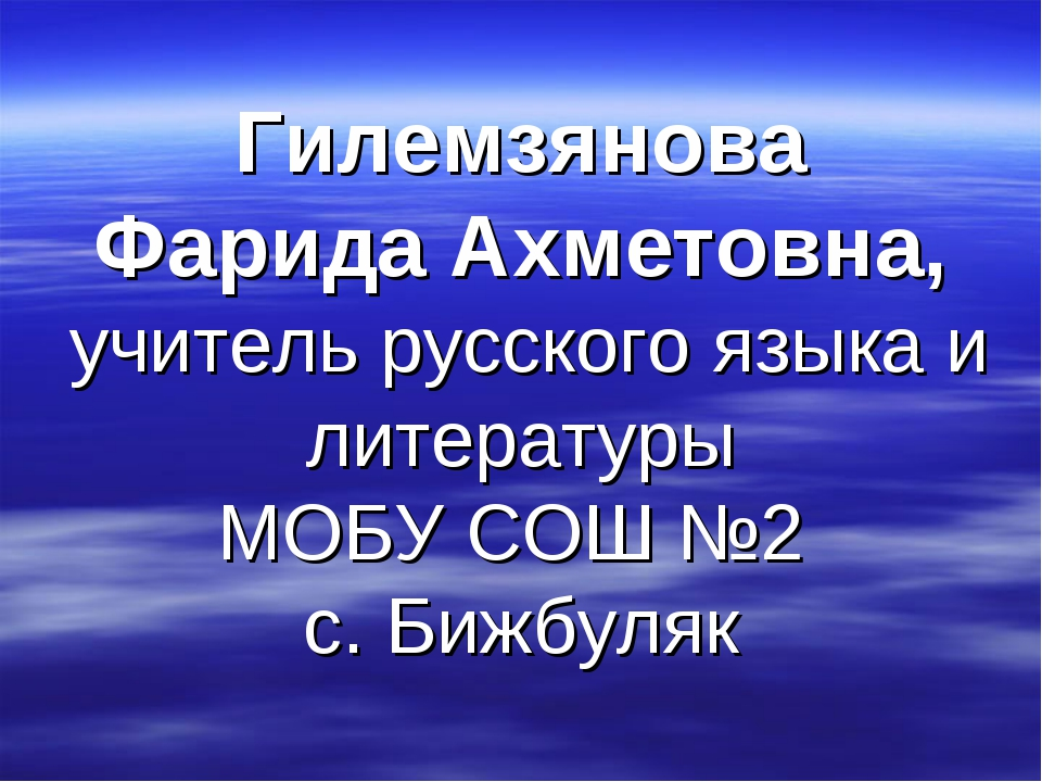 Гилемзянова Фарида Ахметовна, учитель русского языка и литературы МОБУ СОШ №2...