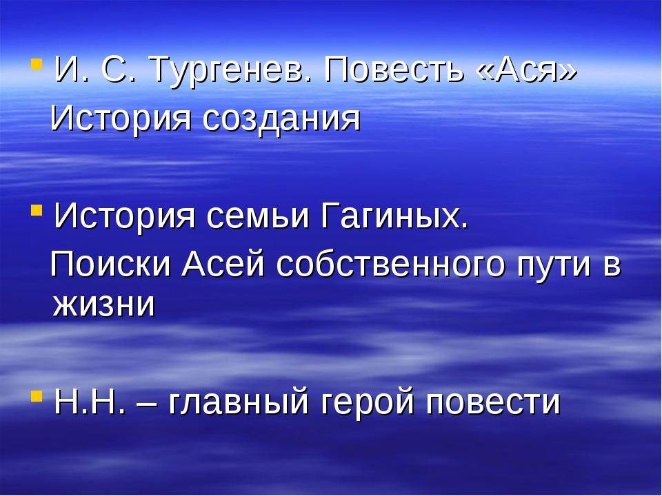 И. С. Тургенев. Повесть «Ася» История создания История семьи Гагиных. Поиски...
