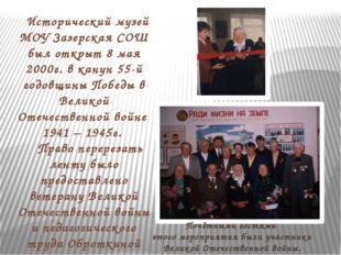 Исторический музей МОУ Зазерская СОШ был открыт 8 мая 2000г. в канун 55-й го