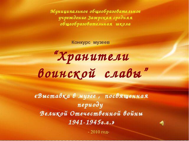 Муниципальное общеобразовательное учреждение Зазерская средняя общеобразоват...