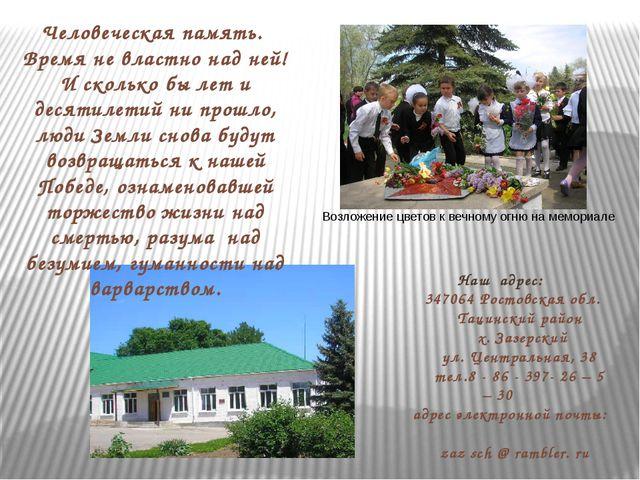 Наш адрес: 347064 Ростовская обл. Тацинский район х. Зазерский ул. Центральн...