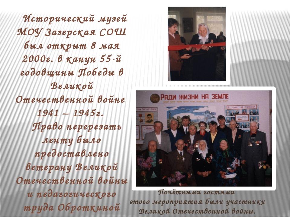 Исторический музей МОУ Зазерская СОШ был открыт 8 мая 2000г. в канун 55-й го...