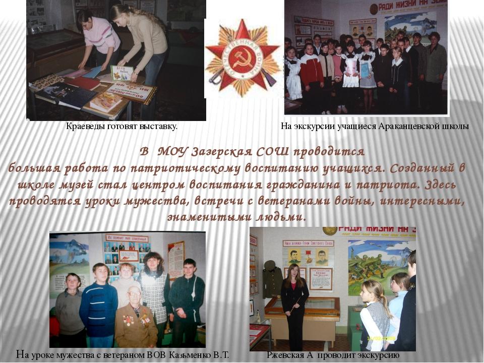 В МОУ Зазерская СОШ проводится большая работа по патриотическому воспитанию...