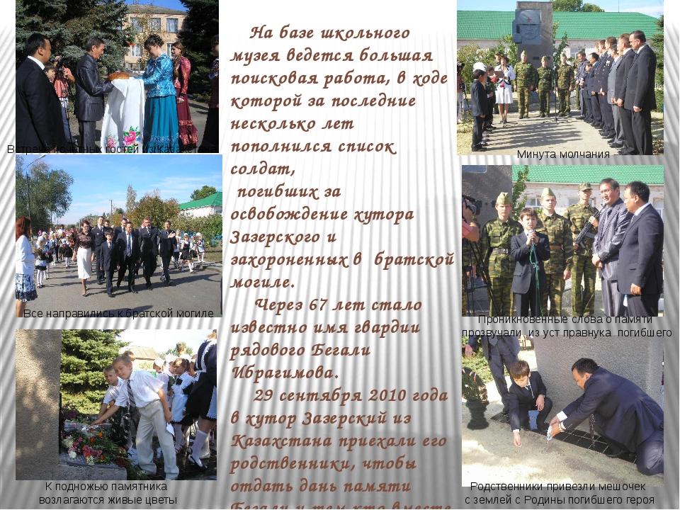 Встреча почетных гостей из Казахстана Все направились к братской могиле Минут...