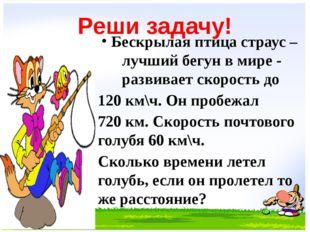 Реши задачу! Бескрылая птица страус – лучший бегун в мире - развивает скорост