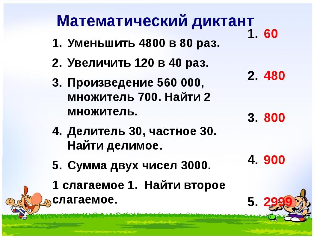Математический диктант Уменьшить 4800 в 80 раз. Увеличить 120 в 40 раз. Произ...