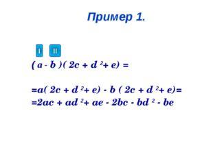 ( а - b )( 2c + d 2+ e) = =a( 2c + d 2+ e) - b ( 2c + d 2+ e)= =2ac + ad 2+