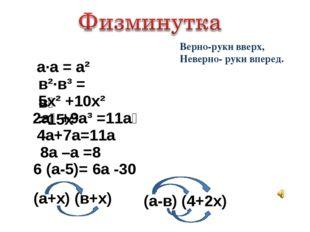 а∙а = а² в²∙в³ = в⁶ 2а⁶ +9а³ =11а⁹ 5х² +10х² =15х² 6 (а-5)= 6а -30 4а+7а=11а