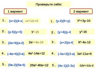 1 вариант 2 вариант Проверьте себя: -х2+2х+8 У2-25 2а2+4а-16 4в2-14в+12 25в2-