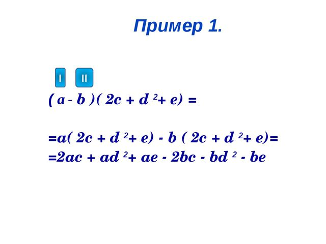 ( а - b )( 2c + d 2+ e) = =a( 2c + d 2+ e) - b ( 2c + d 2+ e)= =2ac + ad 2+...