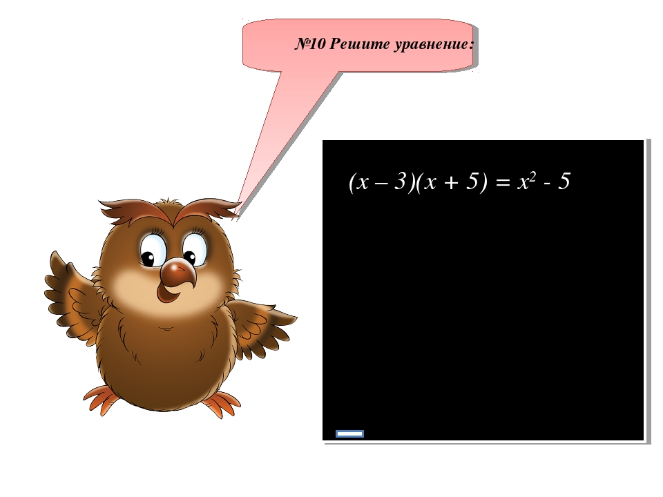 №10 Решите уравнение: (х – 3)(х + 5) = x2 - 5