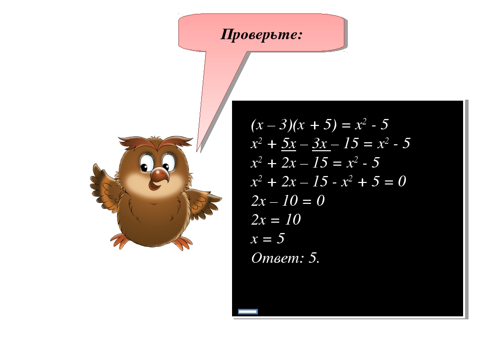 Проверьте: (х – 3)(х + 5) = x2 - 5 х2 + 5х – 3х – 15 = x2 - 5 х2 + 2х – 15 =...