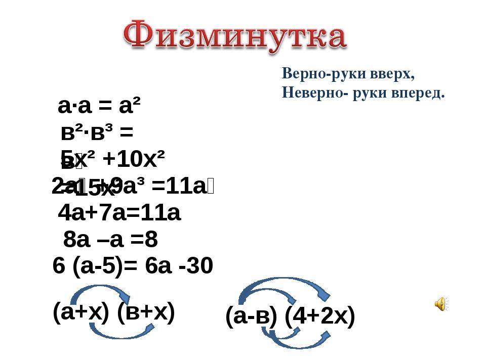 а∙а = а² в²∙в³ = в⁶ 2а⁶ +9а³ =11а⁹ 5х² +10х² =15х² 6 (а-5)= 6а -30 4а+7а=11а...