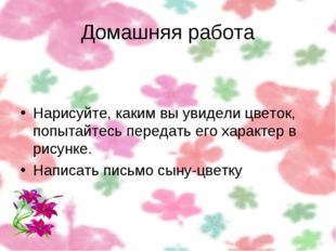 Домашняя работа Нарисуйте, каким вы увидели цветок, попытайтесь передать его