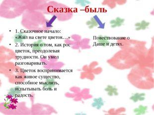 Сказка –быль 1. Сказочное начало: «Жил на свете цветок…» 2. История о том, ка