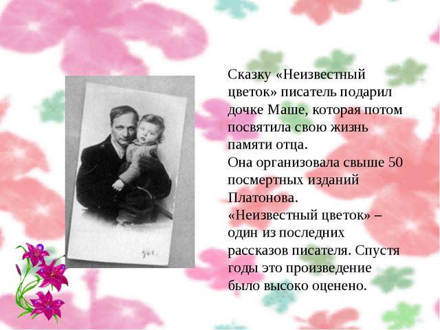Сказку «Неизвестный цветок» писатель подарил дочке Маше, которая потом посвят...