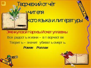 Творческий отчёт учителя русского языка и литературы Эменкуловой Наргизы Исм