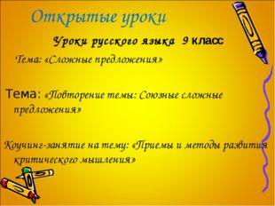Открытые уроки Уроки русского языка 9 класс Тема: «Сложные предложения» Тема