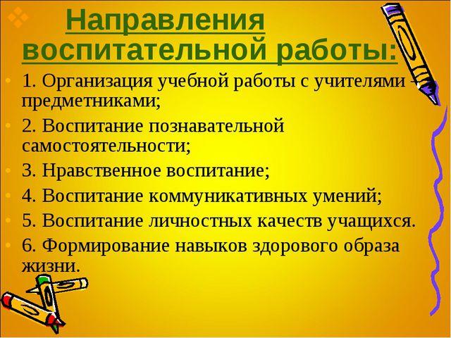 Направления воспитательной работы: 1. Организация учебной работы с учителями...