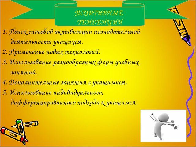 1. Поиск способов активизации познавательной деятельности учащихся. 2. Приме...