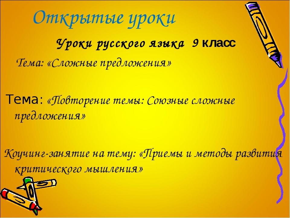 Открытые уроки Уроки русского языка 9 класс Тема: «Сложные предложения» Тема...