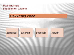Религиозные верования славян Нечистая сила водяной домовой леший русалки