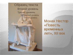 Монах Нестор «Повесть временных лет», XII век