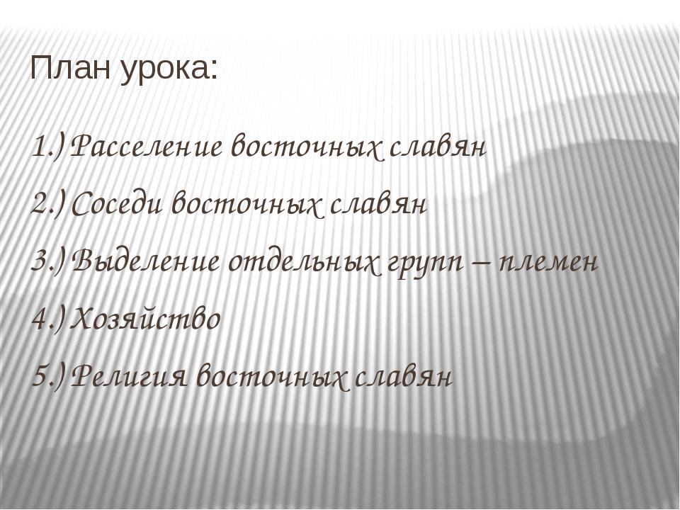 План урока: 1.) Расселение восточных славян 2.) Соседи восточных славян 3.) В...