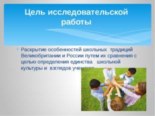 Раскрытие особенностей школьных традиций Великобритании и России путем их сра