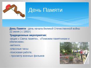 День Памяти - день начала Великой Отечественной войны 22 июня ( с 1992г) Трад