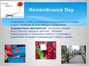 Отмечается с 1919г. в ближайшее воскресенье к 11 ноября в честь погибших во в