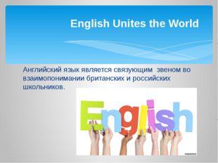 Английский язык является связующим звеном во взаимопонимании британских и рос