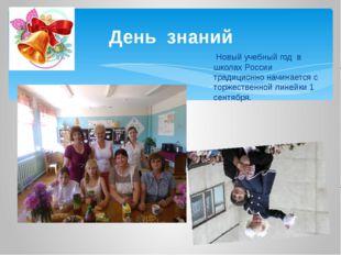 Новый учебный год в школах России традиционно начинается с торжественной лин
