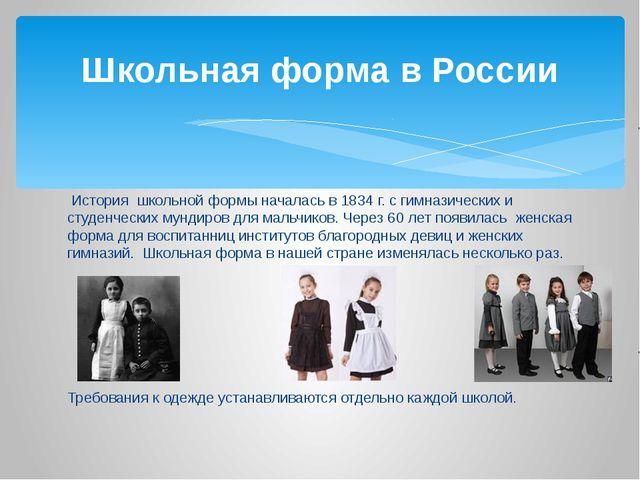 История школьной формы началась в 1834 г. с гимназических и студенческих мун...