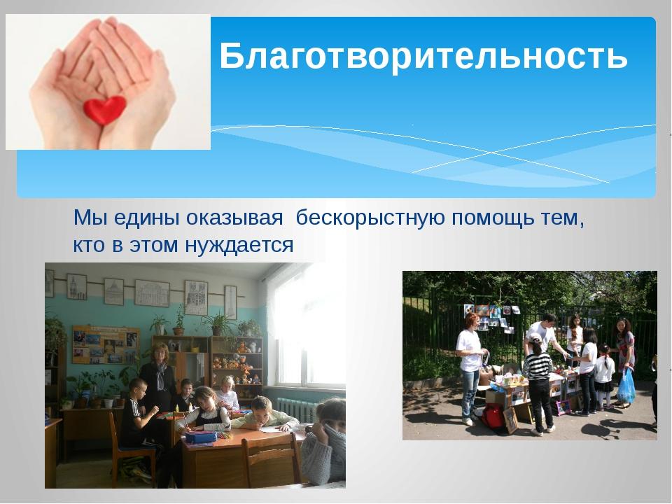 Мы едины оказывая бескорыстную помощь тем, кто в этом нуждается Благотворител...