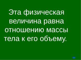 ИГРА ОКОНЧЕНА!