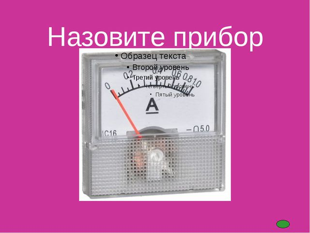Научное название градусника.