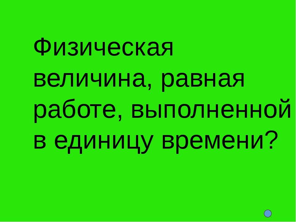 Буква греческого алфавита, которой обозначается коэффициент трения.