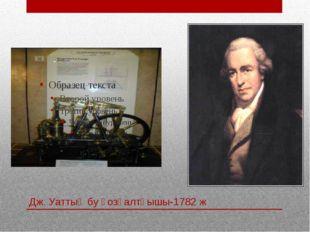 Дж. Уаттың бу қозғалтқышы-1782 ж