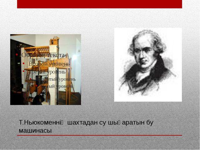 Т.Ньюкоменнің шахтадан су шығаратын бу машинасы