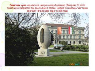 Памятник нулю находится в центре города Будапешт (Венгрия). От этого памятник
