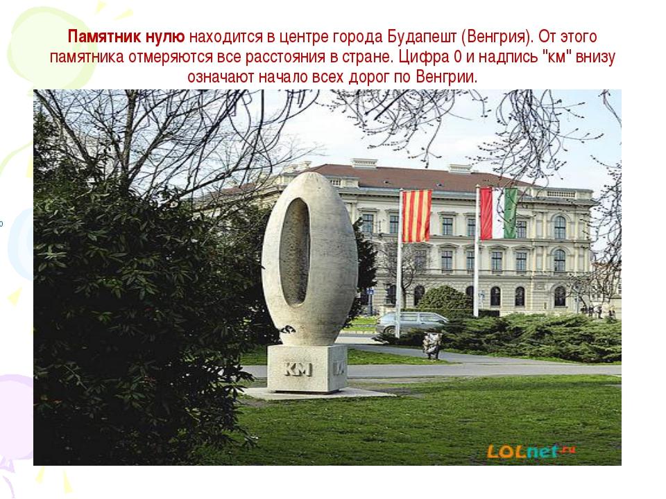 Памятник нулю находится в центре города Будапешт (Венгрия). От этого памятник...
