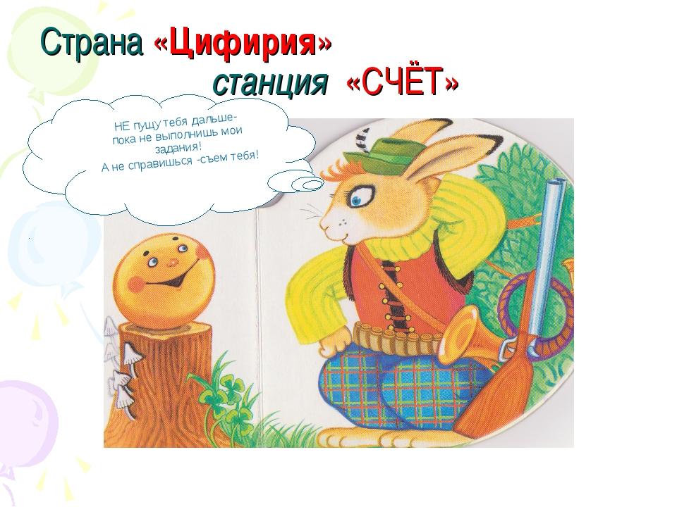 Страна «Цифирия» станция «СЧЁТ» НЕ пущу тебя дальше- пока не выполнишь мои за...