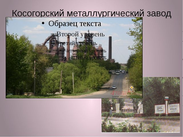 Косогорский металлургический завод