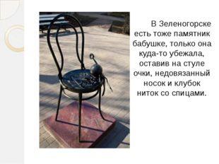 В Зеленогорске есть тоже памятник бабушке, только она куда-то убежала, остав