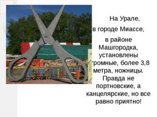 На Урале, в городе Миассе, в районе Машгородка, установлены огромные, более