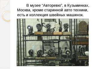 """В музее """"Авторевю"""", в Кузьминках, Москва, кроме старинной авто техники, есть"""