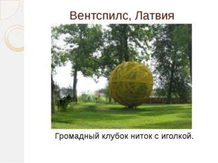 Вентспилс, Латвия Громадный клубок ниток с иголкой.