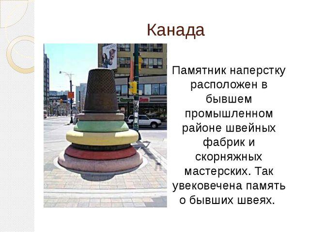 Канада Памятник наперстку расположен в бывшем промышленном районе швейных фаб...