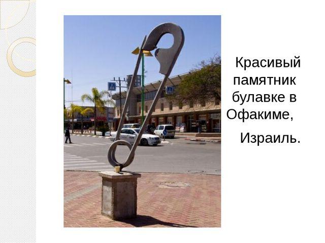 Красивый памятник булавке в Офакиме, Израиль.